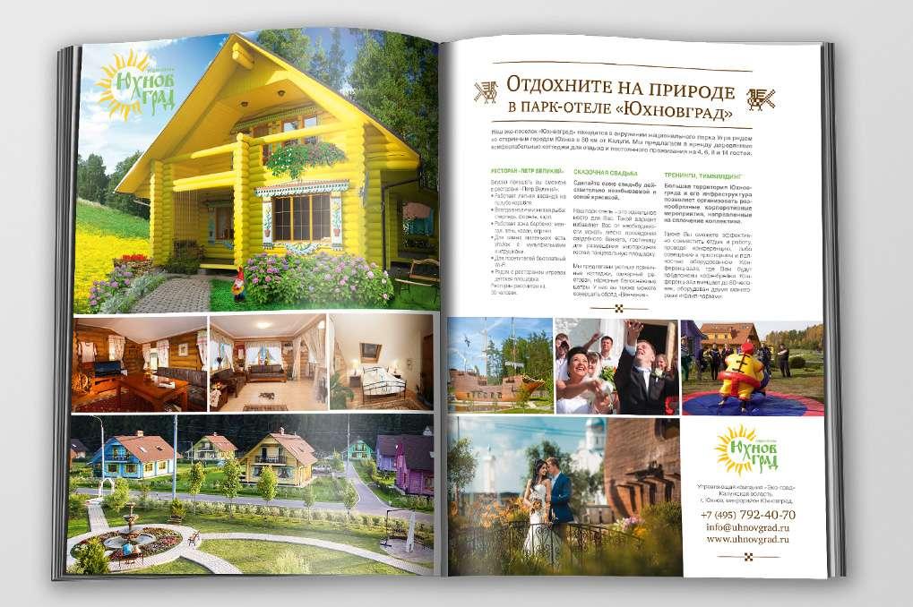 """Рекламный разворот парк-отеля """"Юхновград"""""""