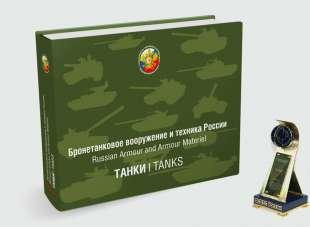 Бронетанковое вооружение  и техника России. Танки