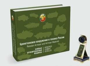 Бронетанковое вооружение и техника России.  Боевые бронированные машины