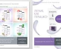 Рекламные листовки косметики SOTHYS