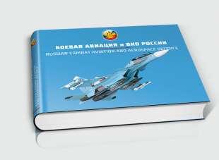 Боевая авиация и ВКО России