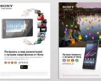 Рекламные модули Sony