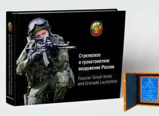 Стрелковое и гранатометное вооружение России