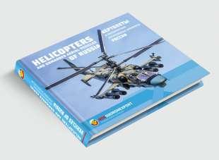 Новинка 2020 года! «Вертолеты и беспилотные летательные аппараты России»