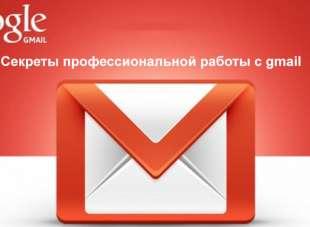 Как очистить место в Gmail или найти нужные письма